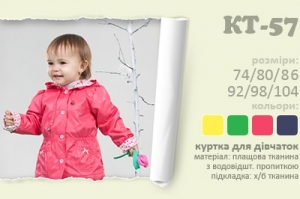 Детская одежда Бемби